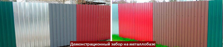 Купить Профнастил Дешево